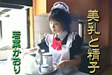 Kaori Wakaba Maid Pt. 1--Play with her pussy!