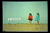 Greek Porn '70s-'80s(Skypse Eylogimeni) 1 view on tnaflix.com tube online.