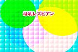 Japanese Lactating Lesbians part 1