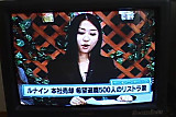 Japanese Newsreader Pt.1